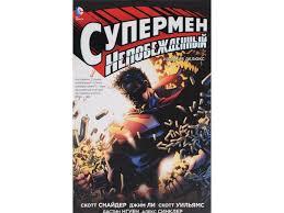 <b>Книга Супермен</b> непобежденный, Снайдер С. / <b>Издательство</b> ...