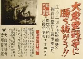 「1940年 - 大政翼賛会が発足」の画像検索結果