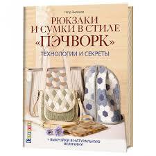 <b>Книга</b> Рюкзаки и <b>сумки</b> в стиле «пэчворк». Технологии и секреты ...