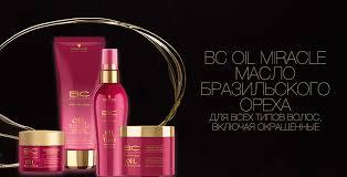 BC BRAZILNUT <b>OIL</b>