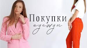 Покупки одежды на весну | Reserved, H&M, Bershka, Stradivarius ...