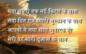 Best Happy New Year Shayari in Hindi Font & in English | EraBegin ...