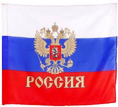 """<b>Флаг</b> """"<b>Россия</b> Герб"""", 60 х 90 см — купить в интернет-магазине ..."""