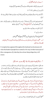 future of insha allah mard e kamil comes in original scan from book mehr e munir is also added at the end of this post