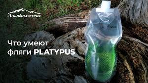 Что умеют <b>фляги Platypus</b> - YouTube