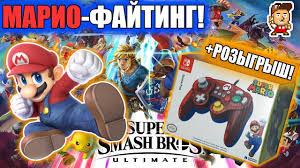 Super Smash Bros. Ultimate + специальный <b>геймпад</b> - YouTube