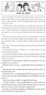 story of consequences of greed in hindi