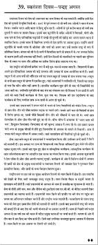 sample essay on s independence day in hindi