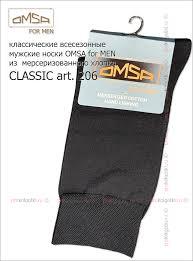 <b>Мужские носки OMSA CLASSIC</b> art. 206 купить за 182.00 руб ...