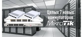 7 новых <b>коммутаторов MikroTik Cloud Router</b> Switch