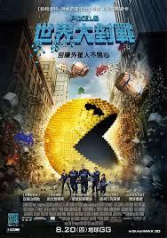 【奇幻】世界大對戰線上完整看 Pixels