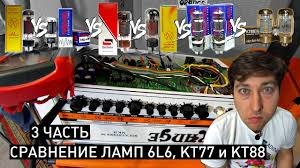 3 pt. KT77 VS 6L6 VS KT88 Сравнение ламп Amp Tube comparison