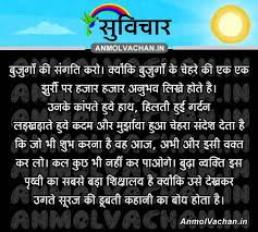 Importance of moral values in student life in hindi   satkom info Essay on importance of moral values in hindi language   Life is Feudal