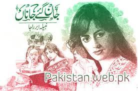 Veer, Sep 29, 2013, Social Romantic Urdu Novels. Urdu Novel Jaan Gaye Janan Written By Nabeela Abar Raja [IMG]... 5/5, 1 vote - Jaan-Gaye-Janan-Nabeela-Abar-Raja