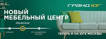 <b>Мебельный</b> центр Гранд в Москве – все магазины мебели и ...