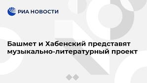 <b>Башмет</b> и <b>Хабенский</b> представят музыкально-литературный ...