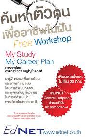 ednet my study my career plan workshop ednet ขอเชิญผู้ปกครองและน้องๆ ที่ต้องการจะวางแผนการศึกษาเพื่ออาชีพในอนาคต มาค้นหาตัวตนกับเราในวันเสาร์ที่ 20กันยายน 2557 เวลา 13 00 16 00 น ไม่มีค่าใช้จ่าย