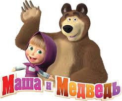 Маша и <b>Медведь</b> — Википедия