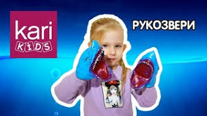 Видеозаписи kari KIDS | ВКонтакте
