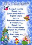 Поздравление к новому году в детском саду
