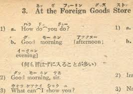 「1945年 - 『日米会話手帳』が発刊。」の画像検索結果