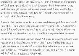 short essay on republic day  january in english hindi  happy republic day essay in gujarati language