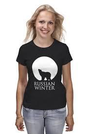 <b>Футболка классическая</b> Russian <b>winter</b> #716225 – заказать ...