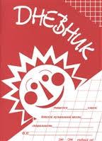 <b>Дневник</b> учащегося детской <b>музыкальной школы</b> - купить книгу с ...