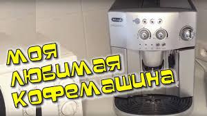 <b>Кофемашина Delonghi</b> MAGNIFICA <b>ESAM 4200</b>.S - YouTube