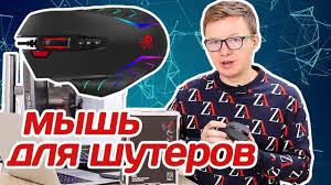 <b>A4tech Bloody J95</b>: игровая <b>мышь</b> ДЛЯ ШУТЕРОВ - YouTube