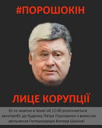 С официального сайта Интерпола исчезла информация о розыске почти всех экс-чиновников времен Януковича, - Центр противодействия коррупции - Цензор.НЕТ 9439