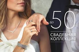 Московский <b>ювелирный</b> завод – официальный сайт