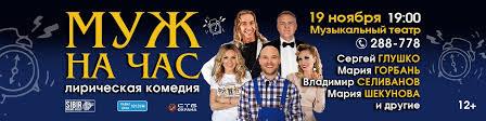 МУЖ НА ЧАС (Спектакль) | Омск | 19/11 | ВКонтакте