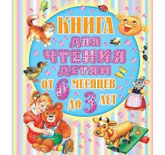 <b>Издательство АСТ Книга</b> для чтения детям от 6 месяцев до 3-х лет