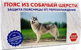<b>Пояс</b> из <b>собачьей шерсти</b> 44-46 (<b>Azovmed</b>) – ДетствоГрад