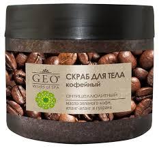 <b>GEO скраб для тела</b> кофейный антицеллюлитный — купить по ...