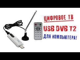 <b>USB</b>-тюнер <b>DVB-T2</b> - цифровое телевидение для Windows и ...