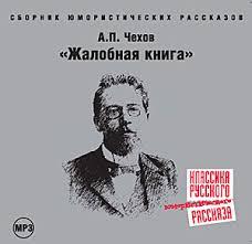Жалобная книга. <b>Сборник юмористических</b> рассказов - Чехов ...