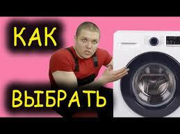 <b>Стиральная машинка с сушкой</b>, стоит ли брать? - YouTube