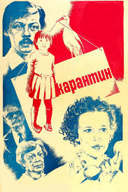 Карантин — смотреть онлайн — КиноПоиск