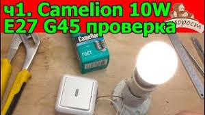 Светодиодная <b>лампа Camelion 10W E27</b> G45 (часть 1) – Доморост