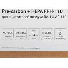 <b>Комплект фильтров Pre</b>-<b>carbon</b> и Hepa FРH-110 для очистителя ...