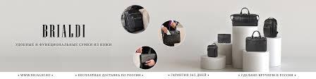 <b>Кожаные</b> мужские <b>сумки BRIALDI</b> | ВКонтакте