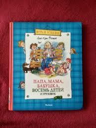 """<b>Книга</b> """"<b>Папа</b>, <b>мама</b>, бабушка, восемь детей и грузовик """" Анне-Кат ..."""