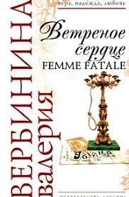 <b>Ветреное сердце</b> Femme Fatale — Валерия <b>Вербинина</b>