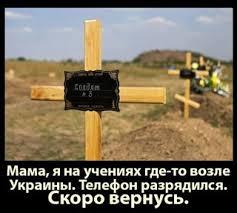 14 оккупантов ликвидированы на Донбассе, 19 ранены, - Минобороны Украины - Цензор.НЕТ 2340