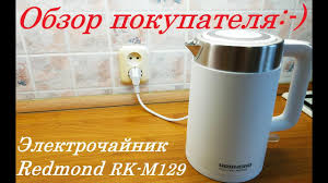 <b>Электрочайник Redmond RK - M129</b> белый, обзор покупателя ...