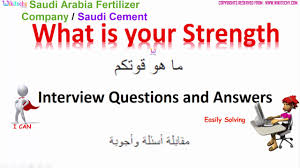 saudi arabia fertilizer company saudi cement top interview saudi arabia fertilizer company saudi cement top interview questions and answers 1575160415711587160516061578 1575160415871593160815831610