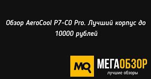 Обзор <b>AeroCool P7</b>-<b>C0 Pro</b>. Лучший <b>корпус</b> до 10000 рублей ...