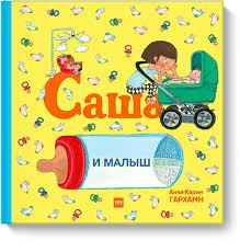 <b>Саша и малыш</b> (Анна-Карин Гархамн) — купить в МИФе